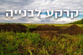 פרויקט שדות כרכור חברה יזמית אדמה